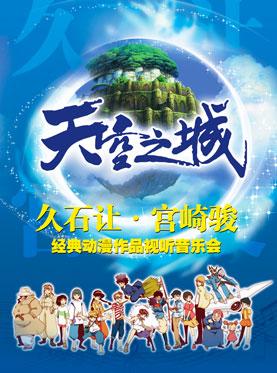 """爱乐汇·""""天空之城""""久石让&宫崎骏经典动漫作品视听音乐会"""