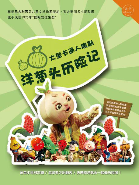 【小橙堡】大型卡通人偶剧《洋葱头历险记》