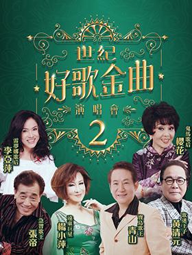 世紀好歌金曲演唱會2-香港站