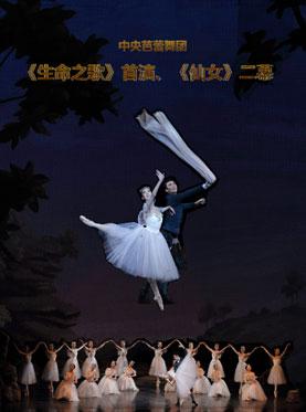 中央芭蕾舞团 《生命之歌》 首演《仙女》二幕