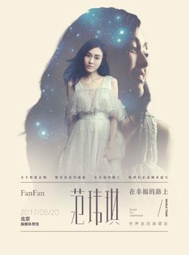 "FanFan范玮琪""在幸福的路上""世界巡回演唱会-北京站"
