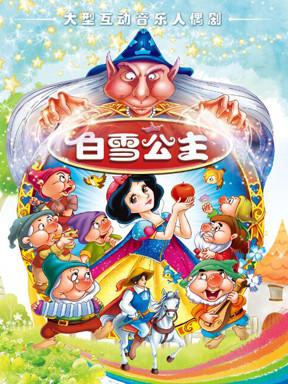 大型音乐童话人偶剧《白雪公主》