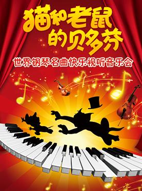 """""""猫和老鼠的贝多芬""""——世界钢琴名曲快乐视听音乐会"""