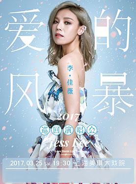 2017李佳薇爱的风暴巡回演唱会上海站