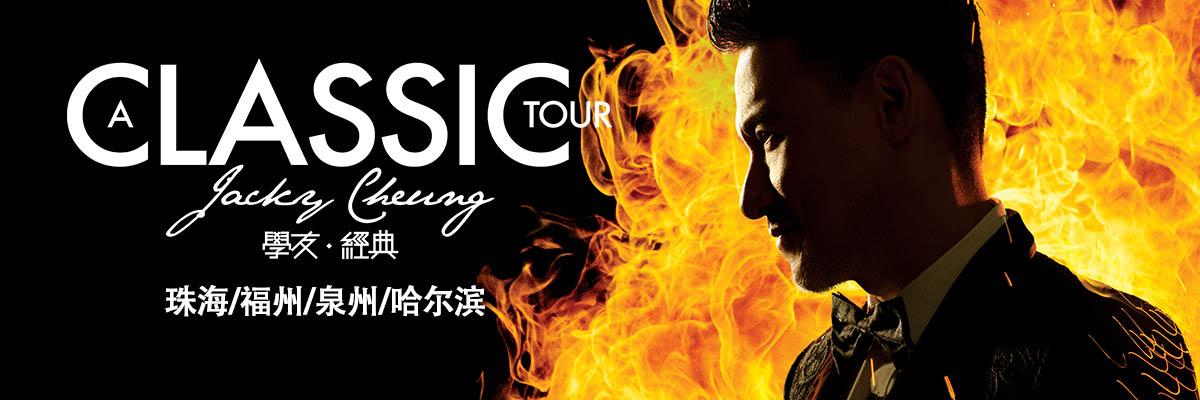 张学友《A Classic Tour》世界巡回演唱会