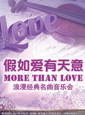 爱乐汇·假如爱有天意——浪漫经典名曲音乐会