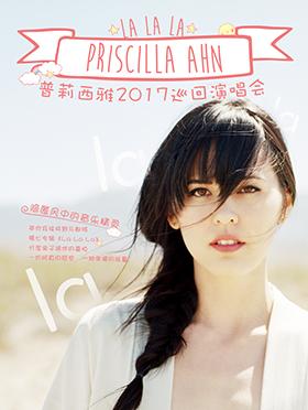 """【万有音乐系】Priscilla Ahn 普莉西亚 """"LALALA 啦啦啦""""2017巡回演唱会 北京站"""