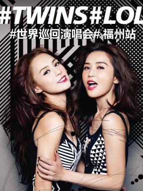 Twins LOL 世界巡回演唱会—福州站