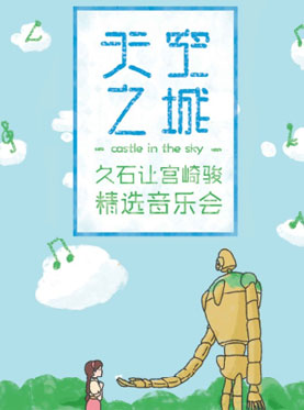 天空之城—久石让宫崎骏精选视听音乐会