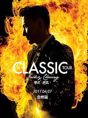 2017[A CLASSIC TOUR 学友.经典]世界巡回演唱会—台州站
