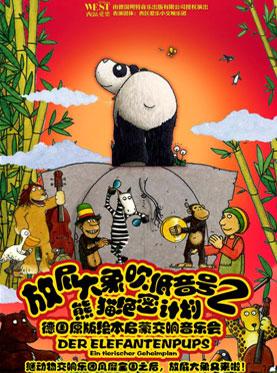 """""""打开音乐之门""""2017北京音乐厅暑期系列音乐会 放屁大象吹低音号2:熊猫绝密计划——德国原版绘本交响音乐会"""