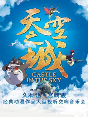 天空之城 久石让 宫崎骏经典动漫作品视听音乐会
