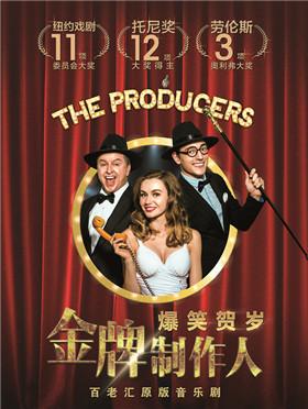 【新年专享】爆笑贺岁·百老汇原版音乐剧《金牌制作人》深圳站