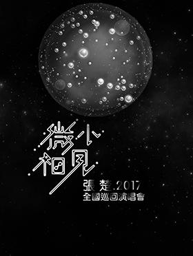 """【万有音乐系】""""微小相见""""张楚巡回演唱会·杭州站"""