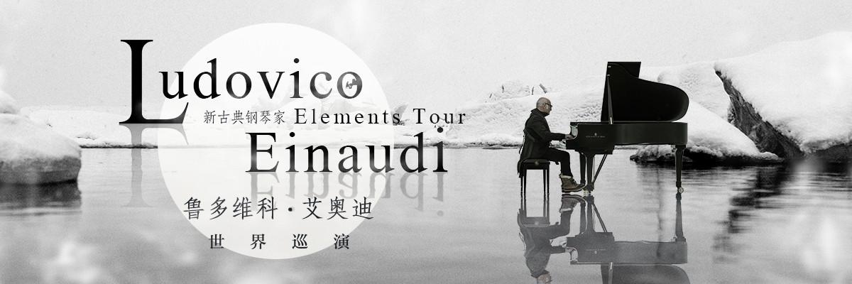 """【万有音乐系】""""Elements Tour""""新古典钢琴家Ludovico Einaudi鲁多维科·艾奥迪世界巡演"""