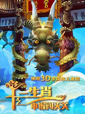 3D多媒体亲子互动轻喜剧《十二生肖之申猴闯天关》 成都站