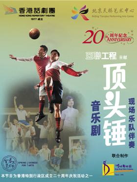 第二届天桥﹒华人春天艺术节 庆祝香港回归20周年系列演出 香港话剧团 音乐剧《顶头锤》