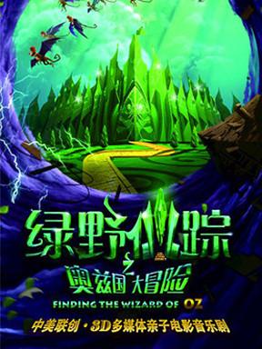 3D多媒体亲子电影音乐剧《绿野仙踪之奥兹国大冒险》 成都站