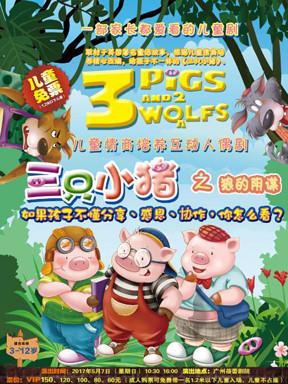 大型音乐童话人偶剧《三只小猪之狼的阴谋》