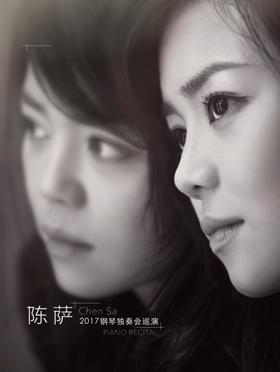 【万有音乐系】陈萨2017年钢琴独奏会全国巡演·杭州站