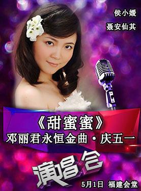 【取消】甜蜜蜜-邓丽君永恒金曲庆五一演唱会