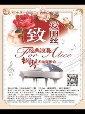 """爱乐汇·""""致·爱丽丝""""经典浪漫钢琴名曲音乐会(2017租场)"""