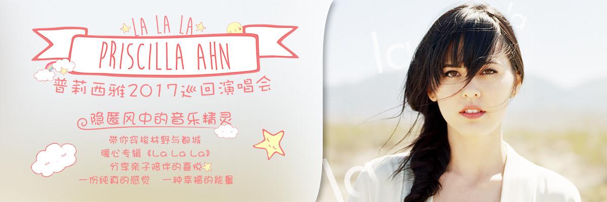 """【万有音乐系】Priscilla Ahn普莉西雅""""LALALA""""2017巡回演唱会"""