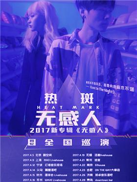 热斑《无感人》专辑北京首唱会