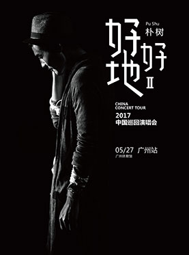 """朴树""""好好地II""""2017中国巡回演唱会-广州站"""