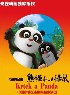 大型卡通舞台剧《熊猫和小鼹鼠》(3月)