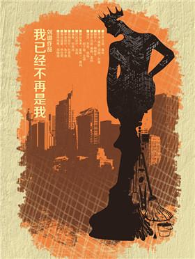 【嬉习喜戏】原创音乐剧《我已经不再是我》中文版-北京站