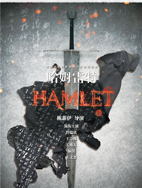 国家大剧院制作话剧《哈姆雷特》