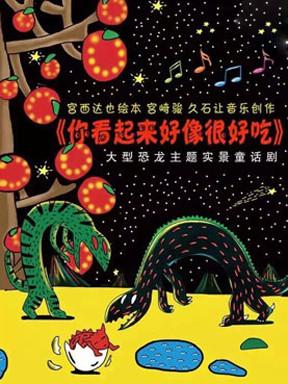 凡创文化·大型恐龙主题实景童话剧《你看起来好像很好吃》