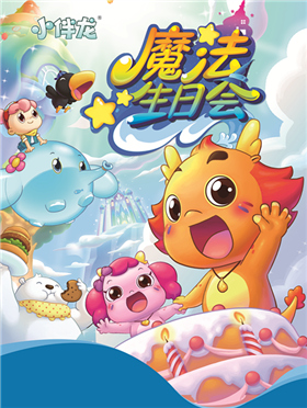 【小橙堡】大型奇幻音乐儿童剧《小伴龙·魔法生日会》