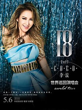 2017 COCO李玟18世界巡回演唱会-深圳站