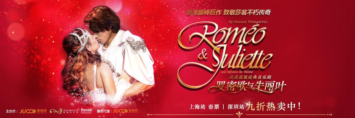 音乐剧《罗密欧与朱丽叶》