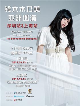 2017上海演唱会安排 10月上海演唱会排期 上海演唱会门票