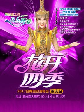 2017重庆演唱会安排 10月重庆演唱会排期 重庆演唱会门票