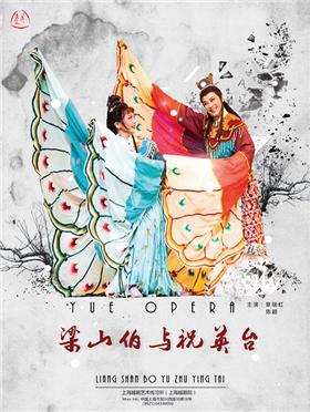 上海越剧院经典越剧《梁山伯与祝英台》-深圳