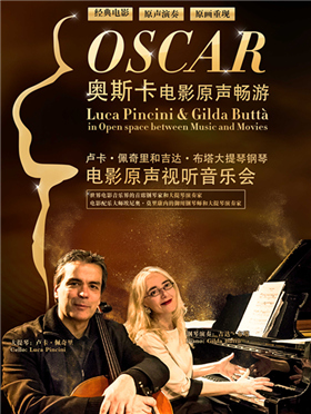 """【万有音乐系】""""奥斯卡电影原声畅游""""卢卡·佩奇里和吉达·布塔大提琴钢琴电影原声视听音乐会"""