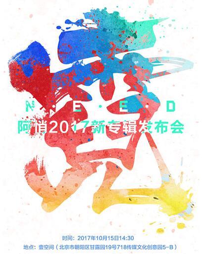 阿悄新歌尝试舞曲风 新专辑发布会10月15日开启