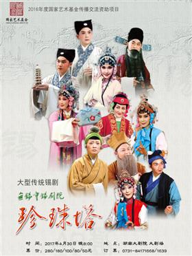大型传统锡剧 《珍珠塔》