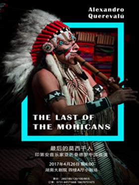 《最后的莫西干人》印第安音乐家-亚历桑德罗 中国巡演 长沙站