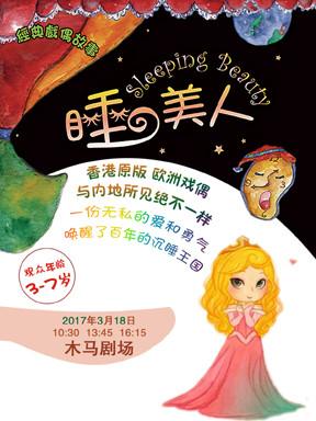香港原版戏偶童话剧《睡美人》