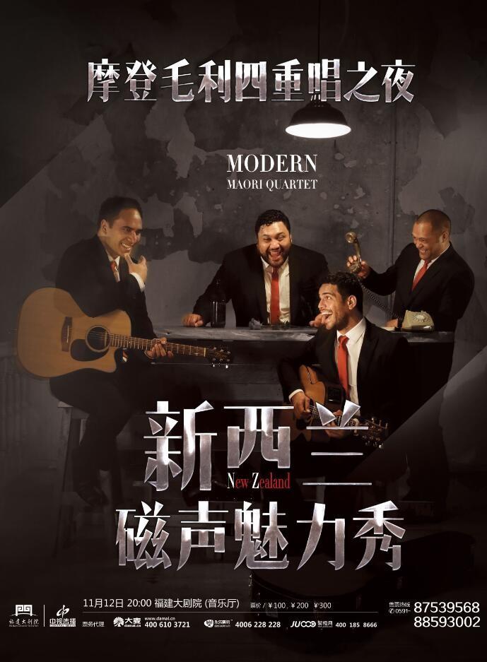 摩登毛利四重唱之夜--新西兰磁声魅力秀
