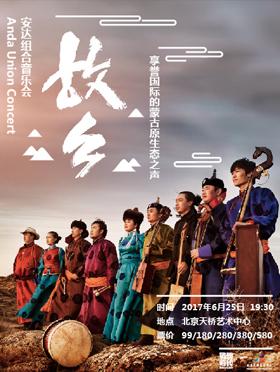 《故乡》安达组合音乐会——享誉国际的蒙古原生态之声