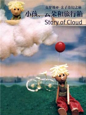 【小橙堡 微剧场】克罗地亚亲子奇幻之旅《小孩、云朵和旅行箱》-深圳