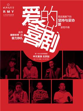 2017第四届城市戏剧节 易卜生社会风情喜剧《爱的喜剧》 中文首演