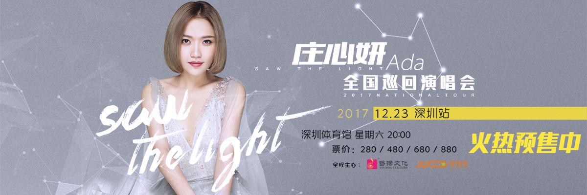 庄心妍saw the light 全国巡回演唱会2017