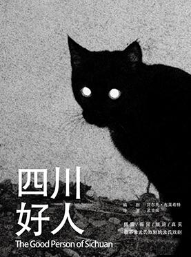 麦戏聚—孟京辉戏剧作品《四川好人》成都站